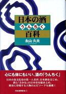 日本の酒うんちく百科