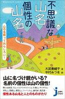 不思議な山名 個性の山名 山の名前っておもしろい!