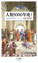人類5000年史1