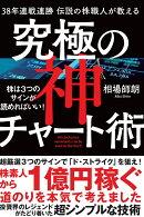 【予約】38年連戦連勝 伝説の株職人が教える 究極の神チャート術