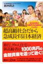 超高齢社会だから急成長する日本経済 2030年にGDP700兆円のニッポン (講談社+α新書) [ 鈴木 将之 ]