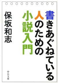 https://tshop.r10s.jp/book/cabinet/9918/9784122049918.jpg?downsize=200:*