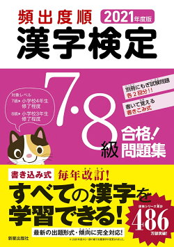 2021年度版 頻出度順 漢字検定7・8級 合格!問題集