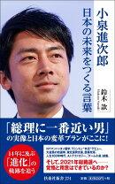 小泉進次郎 日本の未来をつくる言葉