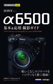 SONY α6500基本&応用撮影ガイド (今すぐ使えるかんたんmini) [ 河野鉄平 ]