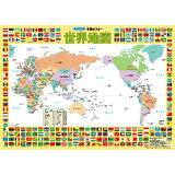 くもんの学習ポスター 世界地図 ([教育用品])
