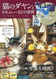 猫のダヤンとわちふぃーるどの世界 ダヤンの物語のはじまり、ヨールカの秘密 ([バラエティ])