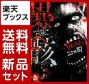 異骸ーTHE PLAY DEAD/ALI 1-9巻セット【特典:透明ブックカバー巻数分付き】