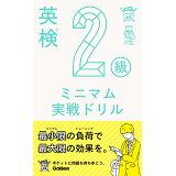 英検2級ミニマム実戦ドリル (英検ポケット問題新書)