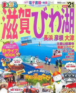 まっぷる滋賀・びわ湖('21) 長浜・彦根・大津 (まっぷるマガジン)