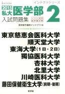 私大医学部入試問題集(2015 2)