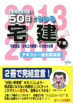 50日でうかる宅建(2013&2014 下巻)