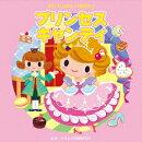 2017じゃぽキッズ発表会1 プリンセス・キャンディ