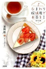ひまわり探偵局でお茶を(1) 春の記憶 [ 濱岡稔 ]