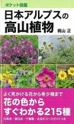 【バーゲン本】日本アルプスの高山植物 ポケット図鑑