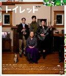 トイレット【Blu-ray】