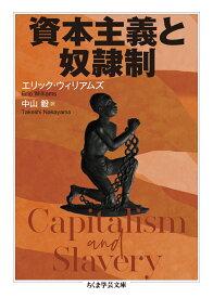 資本主義と奴隷制 (ちくま学芸文庫 ウー33-1) [ エリック・ウイリアムズ ]