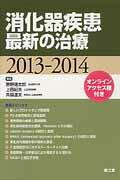 消化器疾患最新の治療(2013-2014)