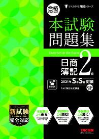 合格するための本試験問題集 日商簿記2級 2021SS [ TAC株式会社(簿記検定講座) ]