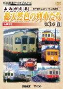 よみがえる総天然色の列車たち 第3章 8 私鉄篇2 奥井宗夫8ミリフィルム作品集