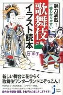 魅力満載!一番わかりやすい歌舞伎イラスト読本