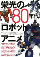 【バーゲン本】栄光の80年代ロボットアニメ