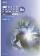日商電子会計実務検定試験対策問題集2級勘定奉行i10対応版