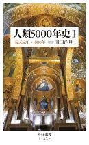 人類5000年史2