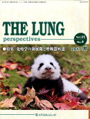 THE LUNG perspectives(Vol.25 No.4(201)