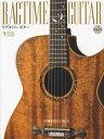ラグタイム・ギター改訂版 (Acoustic guitar magazine) [ 打田十紀夫 ]