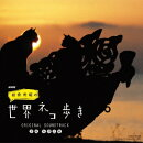 NHK 岩合光昭の世界ネコ歩き|オリジナル・サウンドトラック