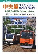 【謝恩価格本】中央線オレンジ色の電車今昔50年