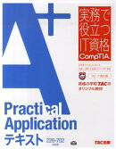 A+ Practical Applicationテキスト