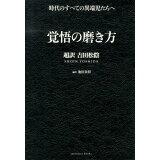 覚悟の磨き方 (Sanctuary books)