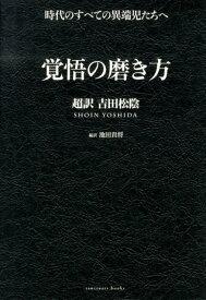 覚悟の磨き方 超訳吉田松陰 (Sanctuary books) [ 吉田松陰 ]