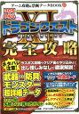 ゲーム攻略&禁断データBOOK(vol.17) 3DS & PS4 ドラゴンクエスト11過ぎ去りし時を求めて完全攻略 (三才ムック)
