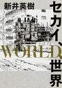 セカイ、WORLD、世界 (ビームコミックス) [ 新井 英樹 ]