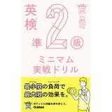 英検準2級ミニマム実戦ドリル (英検ポケット問題新書)