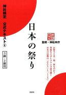 神社検定公式テキスト6「日本の祭り」