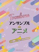 トロンボーン アンサンブル de アニメ