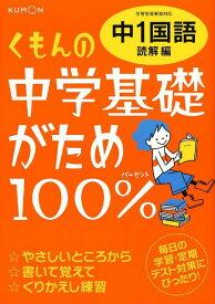 くもんの中学基礎がため100%中1国語(読解編)改訂新版 学習指導要領対応