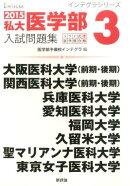 私大医学部入試問題集(2015 3)