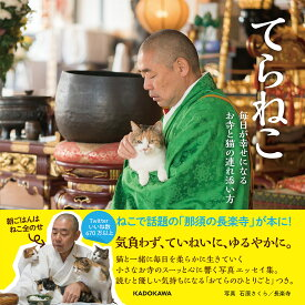 てらねこ 毎日が幸せになる お寺と猫の連れ添い方 [ 石原 さくら ]