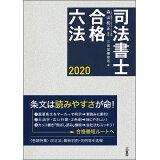 司法書士合格六法(2020)