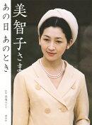 美智子さま あの日 あのとき