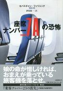 座席ナンバー7Aの恐怖