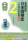 日本語検定公式練習問題集(2級)3訂版 [ 日本語検定委員会 ]