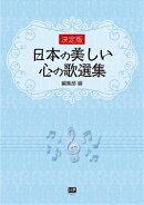 日本の美しい心の歌選集