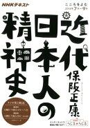 近代日本人の精神史