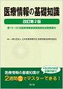 医療情報の基礎知識(改訂第2版) 第15〜20回医療情報基礎知識検定試験問題付 [ 一般社団法人日本医療情報学会医療情…